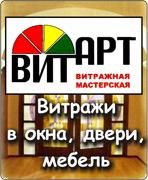 Изготовление витражей в Новосибирске и Томске